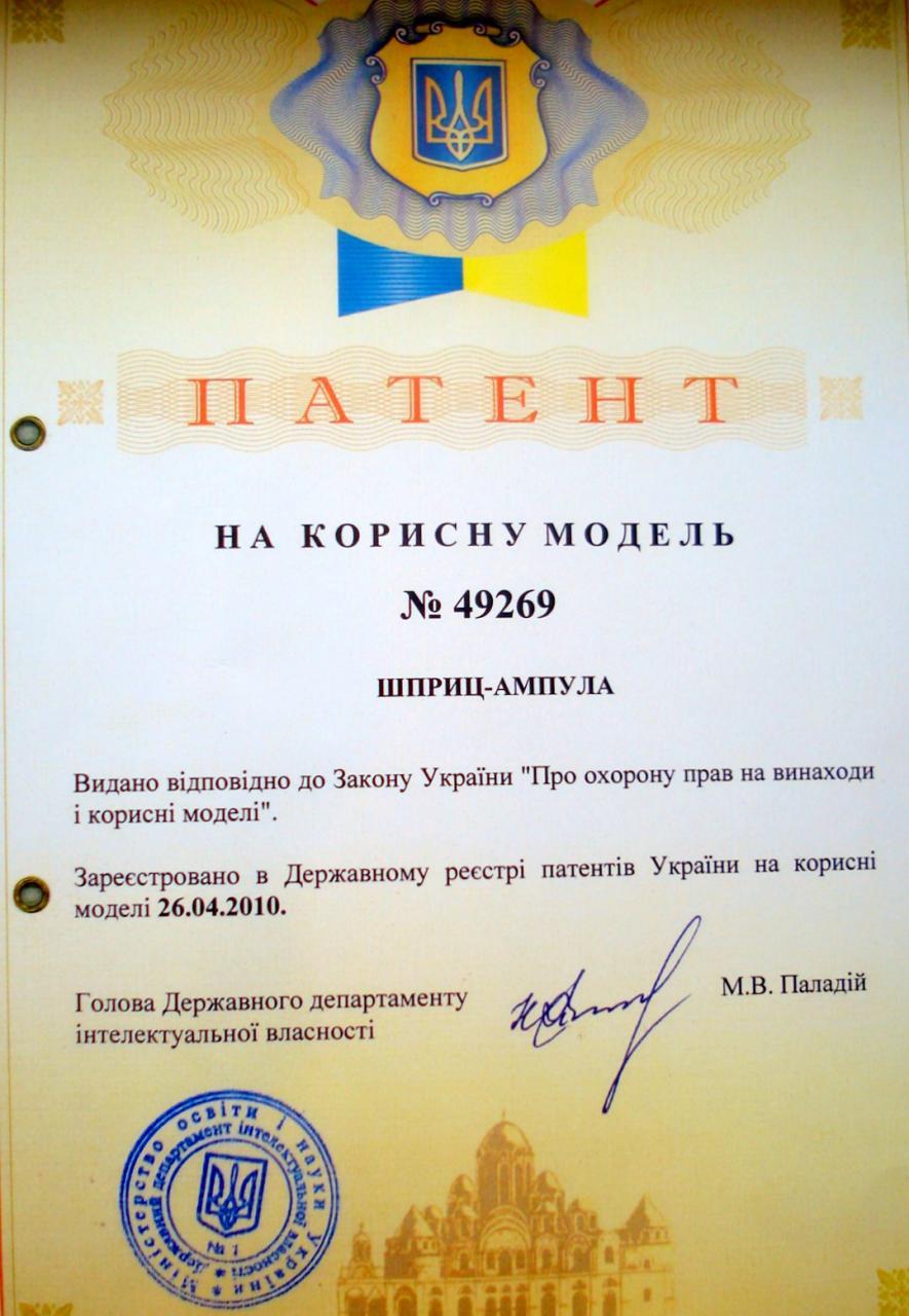 Патент № 49269  На корисну модель  Шприц-ампула